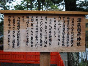 御造替中の蓬莱稲荷神社(宇治神社)