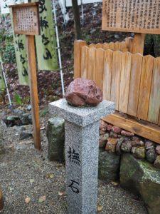 撫石(宇治神社)