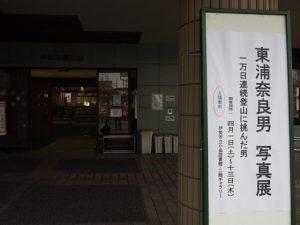 一万日連続登山に挑んだ男 東浦奈良男 写真展(伊勢市立小俣図書館)