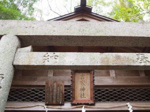 吉家(稲荷)神社(河邊七種神社)