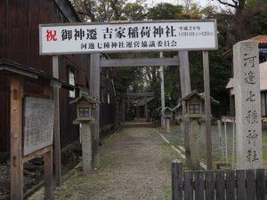 「祝 御神遷 吉家稲荷神社」の看板(河邊七種神社)