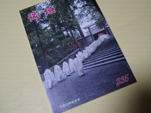 神宮広報誌「瑞垣」235、平成28年秋季号
