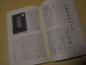 記事「久保倉弘政の生涯」(瑞垣235 P.52〜)