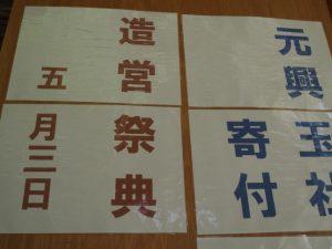 元興玉社寄付と造営祭典の掲示(太江寺)