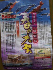 春の大祭のポスター(倭姫宮)