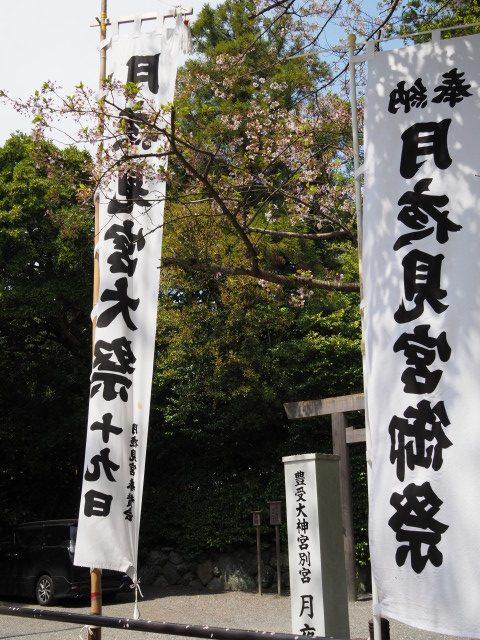 大祭の幟旗が立てられた月夜見宮(豊受大神宮 別宮)