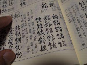 館(くずし字用例辞典)