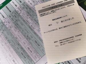 公民館講座【御薗】伊勢音頭三味線の受講は絶望的!