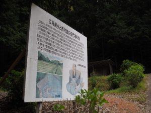 「立梅用水と西村彦左衛門為秋翁」の説明板