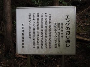 「エンゲの切り通し(立梅用水)」の説明板