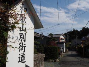 和歌山別街道の看板(多気町丹生)