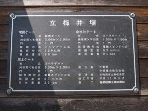 立梅井堰の銘板
