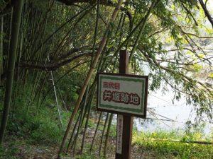 立梅用水の三代目井堰跡地の案内版