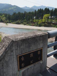 桑瀬橋(櫛田川)