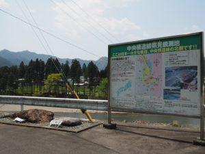 中央構造線粥見観測地の説明板付近