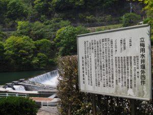 立梅用水の井堰と説明板