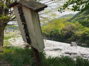 傾きかけた恵美須河原の案内板(櫛田川)