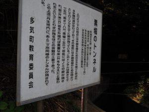 「素堀のトンネル」説明板、塔ノ本トンネル出口(立梅用水)付近