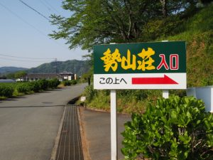 勢山荘入口の案内板