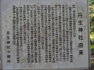 丹生神社由来の説明板
