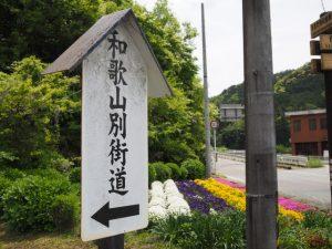 「和歌山別街道」の案内板(古江交差点)
