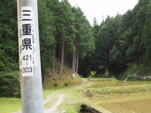 立梅用水柳谷トンネルへの林道入口付近、カーブミラー(421-003)