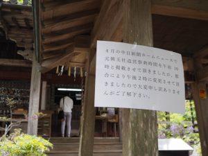 元興玉社の遷座祭時間変更の掲示、太江寺(伊勢市二見町江)