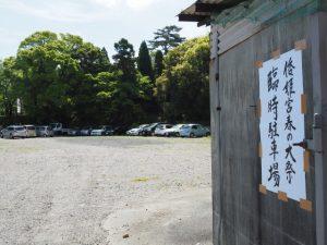 倭姫宮春の大祭 臨時駐車場
