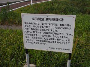塩田開墾(耕地整理)碑の説明板(伊勢市下野町)