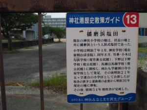 「神社港歴史散策ガイド13 播磨浜塩田」の説明板