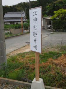 江神社(皇大神宮 摂社)近くに用意された駐車場の案内板