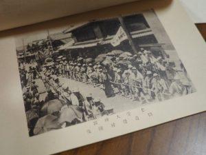 大正十八年度神宮式年御造營材奉曳概要(造神宮司廳)