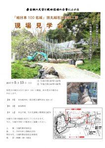 田丸城石垣修復工事 現場見学会の案内