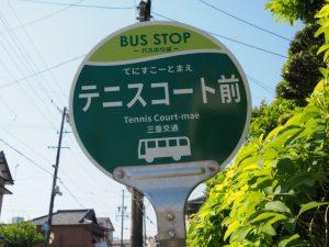 BUS STOP テニスコート前 三重交通
