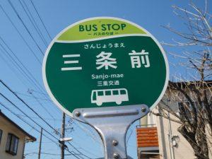 BUS STOP 三条前 三重交通