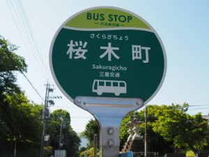 BUS STOP 桜木町 三重交通