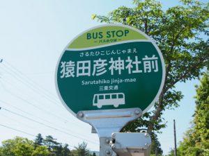 BUS STOP 猿田彦神社前 三重交通