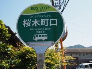 BUS STOP 桜木町口 三重交通