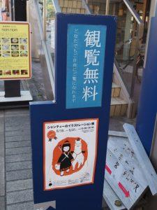 シャンティーさんのイラストレーション展(外宮参道ギャラリー金近サロン)