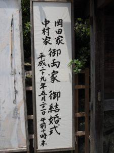 「岡田家 中村家 御両家 御結婚式 平成二十九年五月二十一日午前十時半」の祭典看板(坂社)