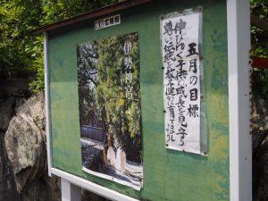 坂社(伊勢市八日市場町)の広報板
