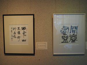 高潤生 個展「平安是福」(伊勢和紙ギャラリー)