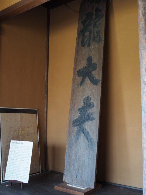 旧御師 龍大夫の看板(伊勢和紙館)