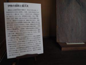 伊勢の御師と龍大夫の説明板