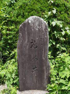 明治天皇御料 龍能(の)井の石碑(大豊和紙工業株式会社)