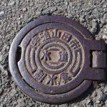 宇治山田市の水道制水弇