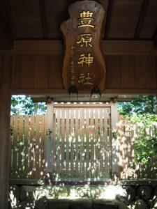 豊原神社(松阪市豊原町)