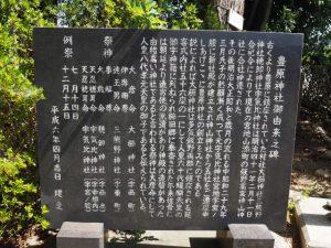 豊原神社御由来之碑(松阪市豊原町)