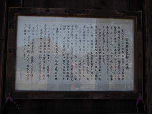 安楽芭蕉天神の由来(松阪市安楽町)