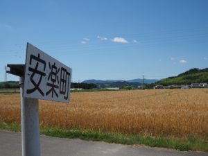 安楽町の地名板(松阪市安楽町)